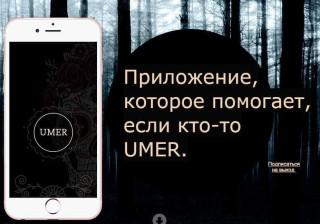 Depois do Uber, homem cria o Umer,  app para defuntos