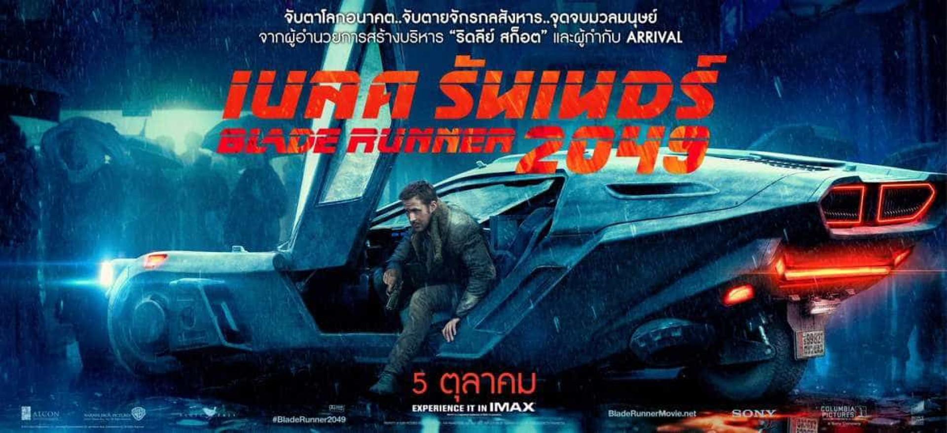 Personagens de 'Blade Runner 2049' ganham cartazes individuais; veja